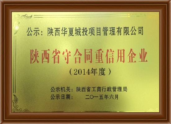 华夏城投项目管理有限公司企业荣誉