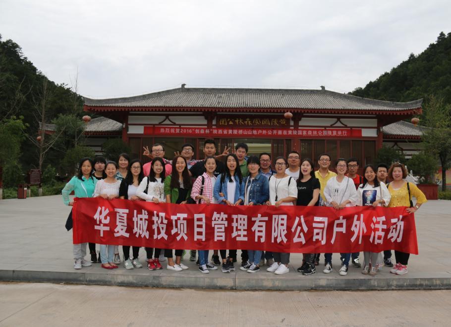 华夏城投户外活动之黄陵国家森林公园