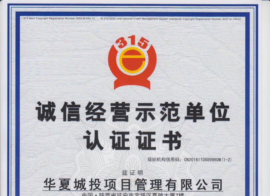 华夏城投质量体系和企业信用3A级认证
