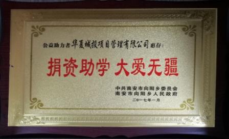 华夏城投项目管理有限公司社会责任
