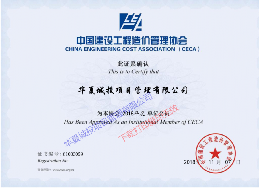 华夏城投项目管理有限公司社会地位