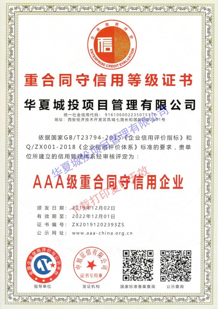 华夏城投三体系认证与企业信用AAA级认证